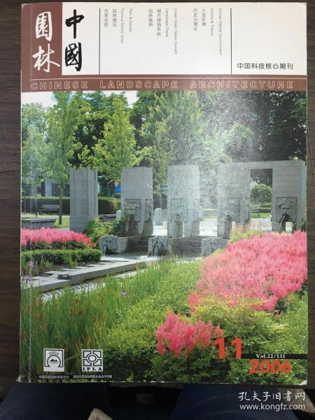 中国园林杂志2003-2004 11本