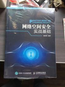 网络空间安全实战基础陈铁明人民邮电出版社陈铁明人民邮电出版