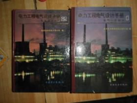 电气工程电气设计手册 电气一次部分1+电气二次部分2 两本合售