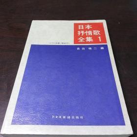 日本抒情歌全集 (1) (ピアノ伴奏・解说付)(日文原版)