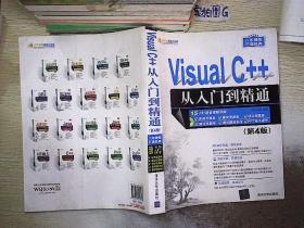Visual C++从入门到精通(第4版