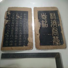 清代张君墓志铭两页。
