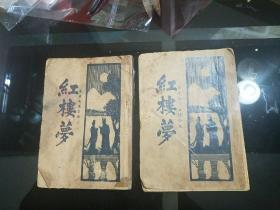 民国新文化书社名著长篇言情小说《红楼梦》第二十一回至四十回,每本80元(共两本)