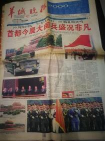 羊城晚报 1999年10月1日 1--28版全