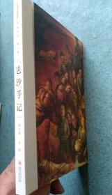一手正版现货 岜沙手记 贵州大学 9787569102116