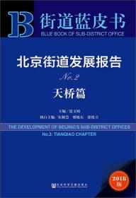 北京街道发展报告(No.2天桥篇2018版)/街道蓝皮书