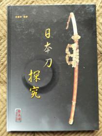 日本刀探究