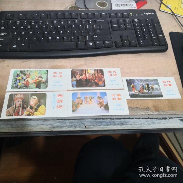 书签:西游记《恭贺新禧、万事如意、吉祥如意、前程似锦》  5张合售  品佳   1号册