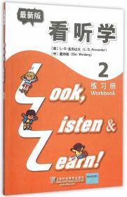 看、听、学练习册(最新版)第2册