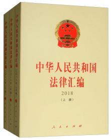 中华人民共和国法律汇编2018(套装上中下册)