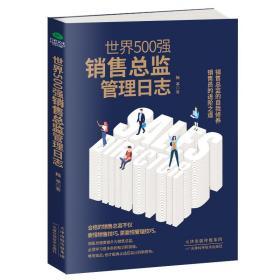 世界500强销售总监管理日志