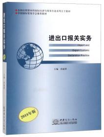 进出口报关实务(2018年版)/全国应用型本科国际经济与贸易专业系列主干教材