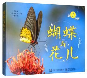 蝴蝶与花儿(第1分册)