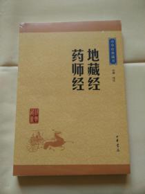 中华经典藏书:地藏经 药师经