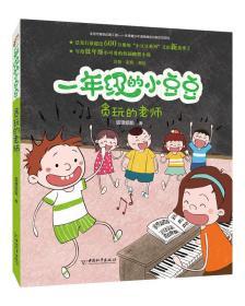 贪玩的老师(注音彩色美绘)/一年级的小豆豆