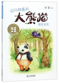 记忆超强的大熊猫温任先生/大童话家朱奎童话