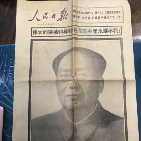 人民日报——1976年9月10日
