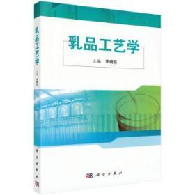 乳品工艺学 李晓东 科学出版社 9787030300645