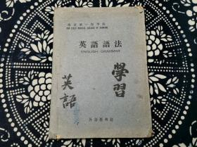 1960年南京第一医院出版英语语法