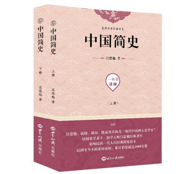 正版库存 中国简史(上下册)