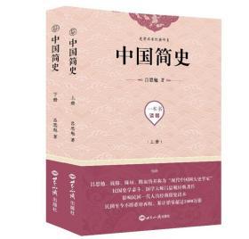 中国简史(上下册)