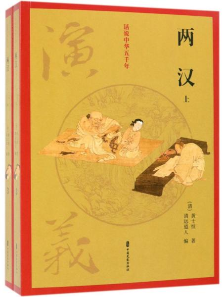 话说中华五千年:两汉(上 下)