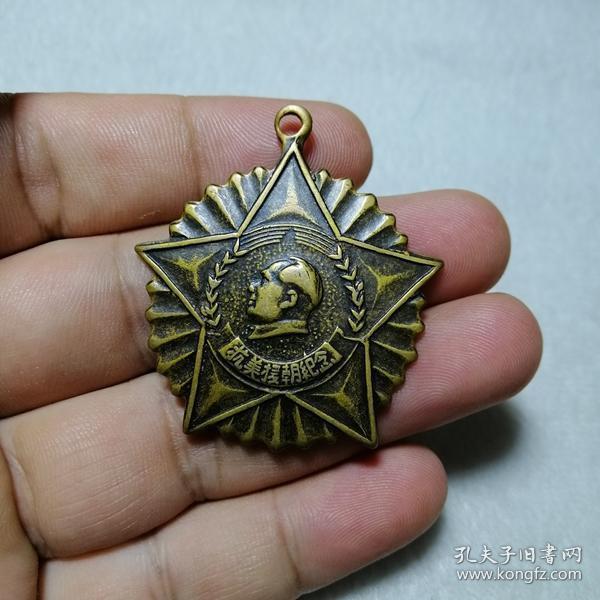 1951抗美援朝铜徽章