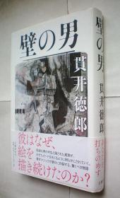 壁の男(精装日文原版书)