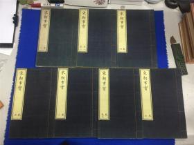 清武英殿聚珍版《宋朝事实》七册(卷一至卷九),绫子封面包角