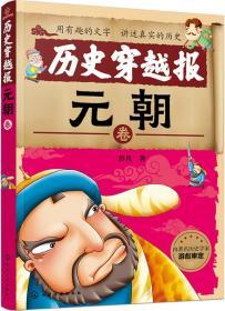 历史穿越报——元朝卷