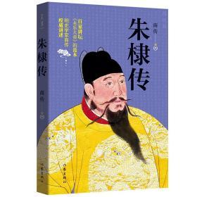 朱棣传(百家讲坛《永乐大帝》的范本,明史学家商传讲述)