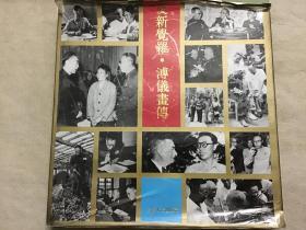 爱新觉罗.溥仪画传 (12开精装铜彩画册 ,12开精装有护封,1990年一版一印)