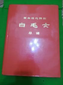 革命现代舞剧《白毛女》总谱(精装8开)