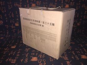 苍南县文史资料: 第一至三十五辑  一箱整套