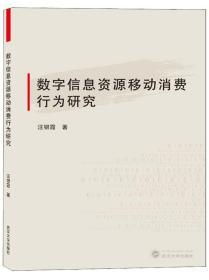 数字信息资源移动消费行为研究武汉大学汪银霞9787307206588