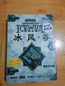 【游戏光盘】冰风谷 简体中文版第三波【3光盘+1游戏手册+攻略集】包邮