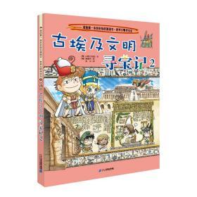 我的第一本历史知识漫画书·世界文明寻宝记3:古埃及文明寻宝记2