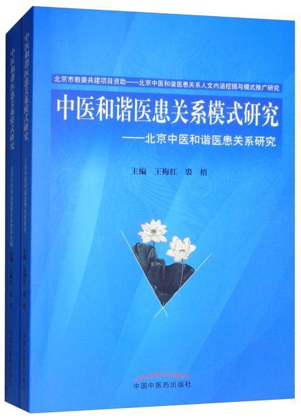 中医和谐医患关系模式研究9787513245869(K43)