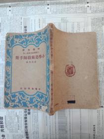 民国37年出版~《小学美术教师手册》一册全