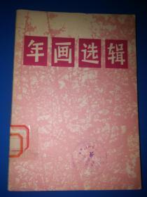 年画选辑(活页12张全)馆藏