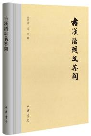 古汉语词义答问
