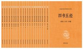 四书五经(全本全注全译大字本·全21册)