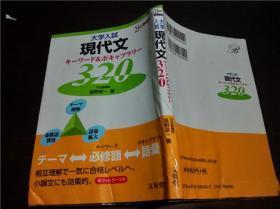 日文日本原版书 大学入试现代文 キ―ワ―ド& ボキヤブラリ―320 长野研一著 文英堂 32开平装
