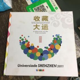 收藏大运 邮册(深圳第26届世界大学生夏季运动会)邮票全,最后有四张贝雕邮票