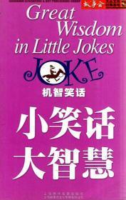 故事会笑话系列.小笑话大智慧:机智笑话