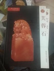 寿山石常识·名贵石种:芙蓉石 正版新书
