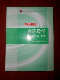 高等数学 第七版 第7版 上册 1本(带防伪标签保正版书  扉页有字迹 内页有多处划线及字迹)