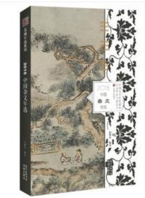 2018中国杂文年选 中国文学年度盛宴 人文华夏气象万千