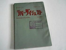 昭和49年工具书