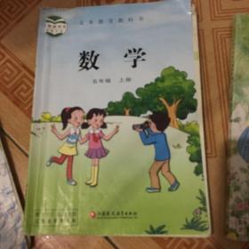 苏教版小学五年级数学上册课本